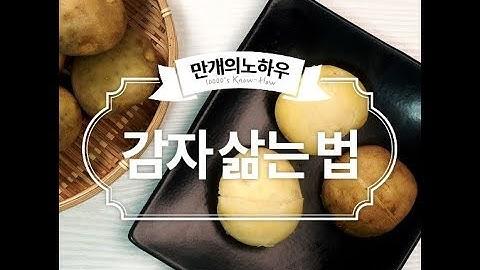 포실포실 감자 진짜 맛나게 삶는 방법! 감자삶는법 [만개의노하우]
