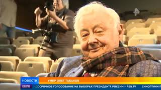 Ушел из жизни Олег Табаков