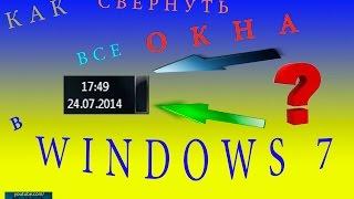 Как свернуть все окна на Windows 7