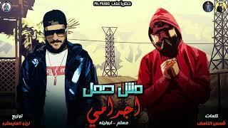 """مهرجان """" مش حمل اجرامي """" مسلم - ابو ليله / Moslum - Abo lila 2020"""