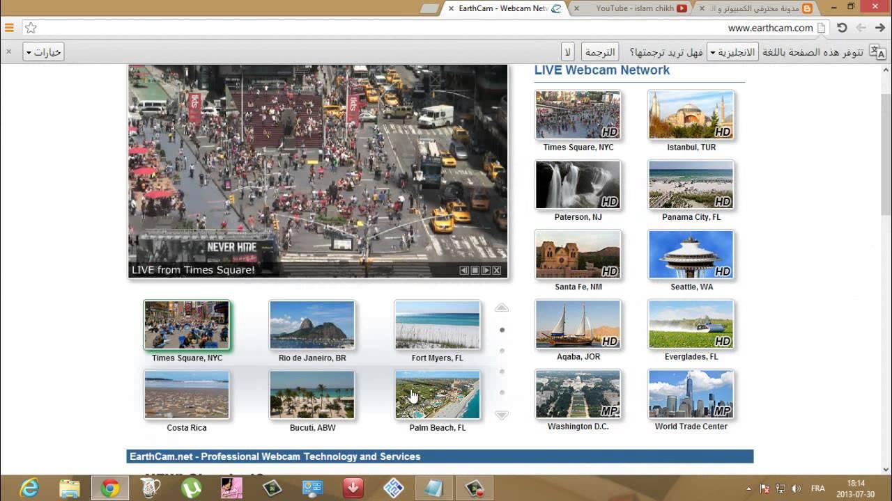 كيفية مشاهدة اي مكان في العالم بث مباشر 24 سا Youtube