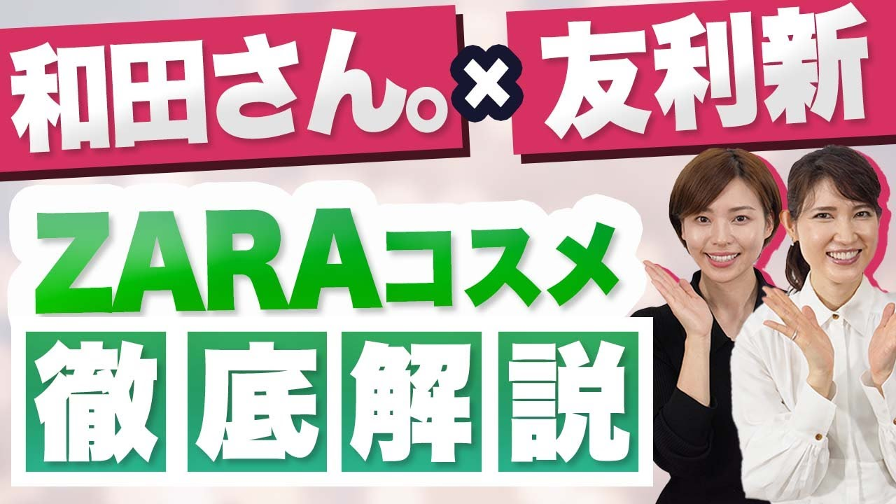 【和田さん。×友利新】ZARAコスメの使い方を徹底解説!【コラボ】