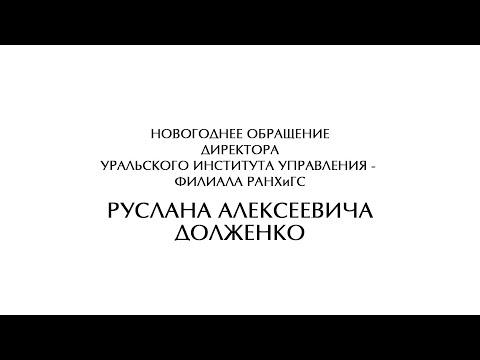 Новогоднее обращение директора Уральского института управления - филиала РАНХиГС Руслана Долженко