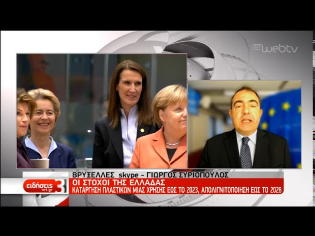 <span class='as_h2'><a href='https://webtv.eklogika.gr/klimatikos-oydeteri-i-eyropi-os-to-2050-apofasisan-oi-27-13-12-2019-ert-2' target='_blank' title='Κλιματικώς ουδέτερη η Ευρώπη ως το 2050 αποφάσισαν οι 27 | 13/12/2019 | ΕΡΤ'>Κλιματικώς ουδέτερη η Ευρώπη ως το 2050 αποφάσισαν οι 27 | 13/12/2019 | ΕΡΤ</a></span>