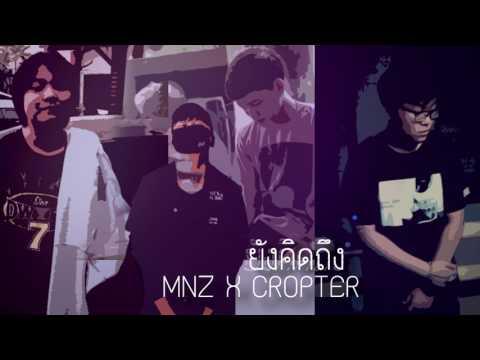 ยังคิดถึง - MNZ  X CROPTER [Official Audio Video]
