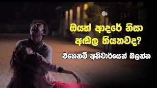 Oyath Adare Nisa Andala Thiyanawada | Ehenam Aniwa Balanna