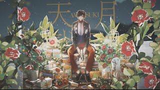 天月-あまつき- 2ndアルバム『箱庭ドラマチック』 2016 07/27 発売 「...