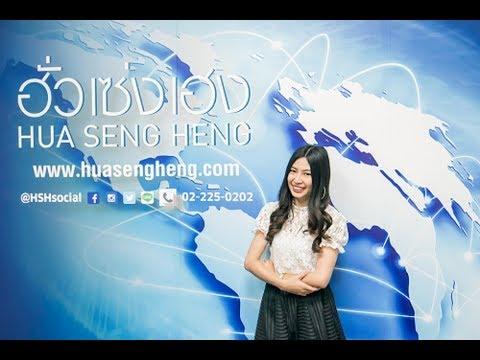 Hua Seng Heng News Update ประจำวันที่ 11 สิงหาคม 2560