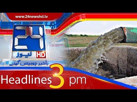 News Headlines   3:00 PM   6 December 2017   24 News HD
