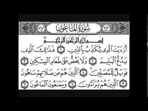 Quran: Surah 105-114 - Mishary Alafasy