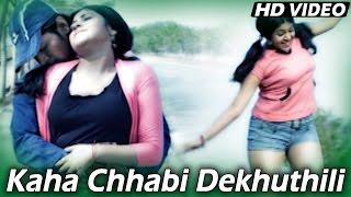 KAHA CHHABI | Romantic Film Song I FAMILY NUMBER 1 I Deepak, Subhangi | Sidharth TV