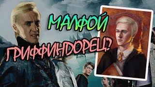 Что Если Бы Драко Малфой Попал в Гриффиндор?