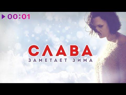 Слава - Заметает зима I Official Audio