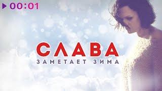 Слава - Заметает зима (Single) 2017   ПРЕМЬЕРА НОВОЙ ПЕСНИ