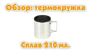 Обзор: термокружка Сплав 210 мл.(Подробнее: http://www.splav.ru/goodsdetail.aspx?gid=20130318170006432005., 2015-06-05T11:06:59.000Z)