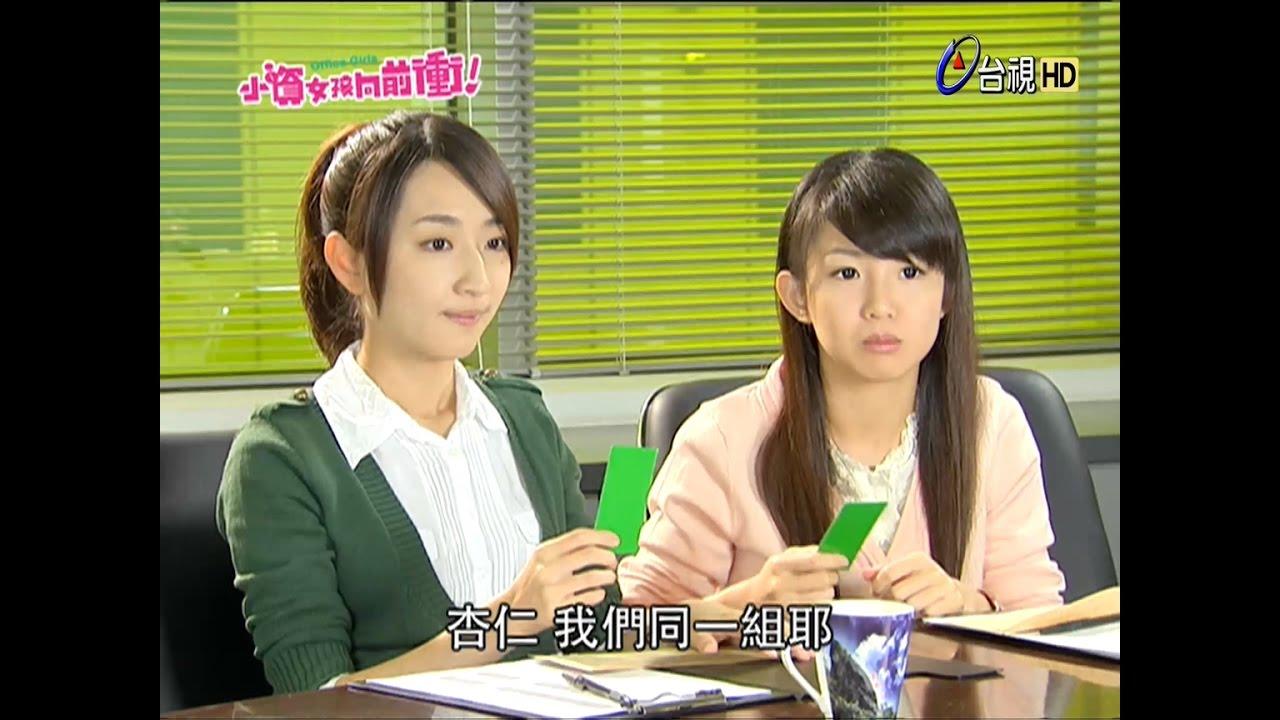 小資女孩向前衝 第9集 1080p - YouTube