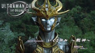 『ウルトラマンオーブ THE ORIGIN SAGA』次回予告 エピソード6 「いくさがみ ~戦神~」 thumbnail