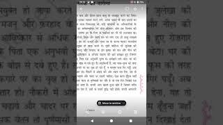 Class 11th  subject-Hindi नमक का दारोगा Part 2