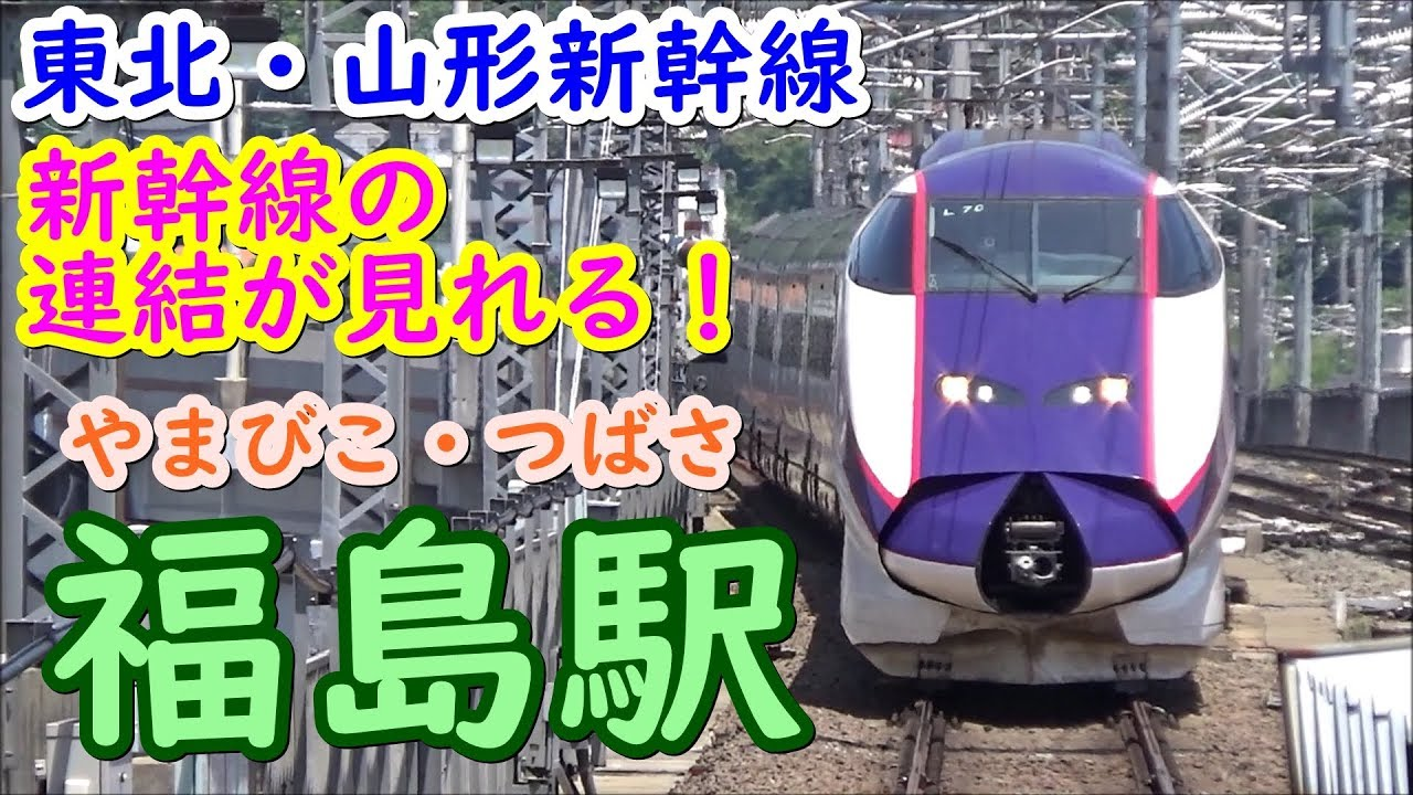新幹線の連結!] 福島駅 発着通...