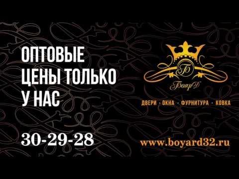 "ООО ""Боярд"" г. Брянск"