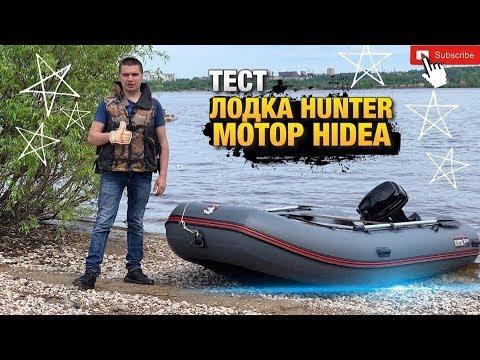ТЕСТ / Лодка HUNTER 360а (НДНД) / Мотор HIDEA 9.9 / Пермь / Кама /