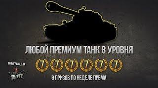 Как БЕСПЛАТНО получить танк на ИВЕНТЕ пополение резервов? / WoT Blitz