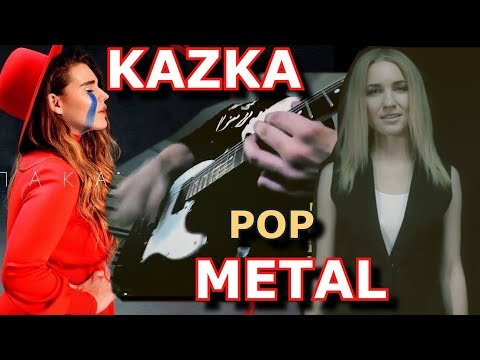 KAZKA - Плакала - Shapovalov Pop Metal Cover