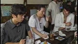 たけし 浅草 くじら屋 19990814.