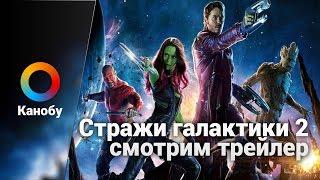 «Стражи Галактики 2». Смотрим первый трейлер