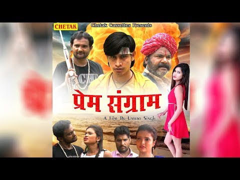 Haryanvi Film 2017 || प्रेम संग्राम || Prem Sangram || हरयाणवी फीचर फिल्म 2017