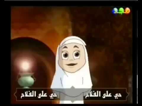 أناشيد قناة المجد للأطفال القديمة حي على الصلاة Youtube