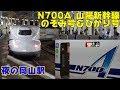 Vol.137 夜の岡山駅に発着するN700A JR東海のG編成&JR西日本のF編成