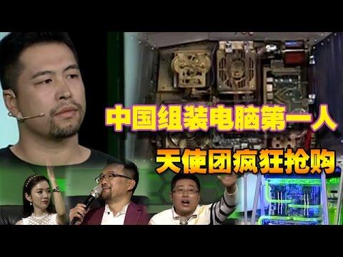 20151104 非你莫属之藏龙卧虎 中国改装电脑第一人现场拍卖 超奢华电脑引天使团疯抢