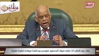 بالفيديو..على عبد العال: أنا عارف مواد الدستور كويس وحافظ مواده فقرة فقرة