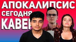 ЛАРИН - АПОКАЛИПСИС СЕГОДНЯ (cover)