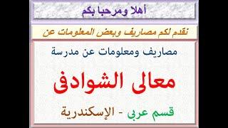 مصاريف ومعلومات عن مدرسة معالى الشوادفى ( قسم عربى ) ( الإسكندرية ) 2021 - 2022