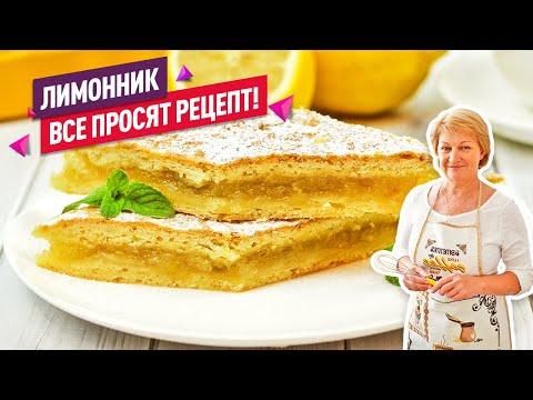 🍋 Нежнейший Лимонник или Лимонный Пирог из Песочного Теста (Очень сочный и вкусный!)