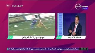 حصاد الاسبوع - أحمد حسام ميدو يحكي موقف كوميدي حدث معه في بداياته مع