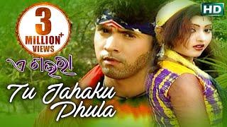 TU JAHAKU PHULA | Romantic Song | Sakti Mishra | SARTHAK MUSIC
