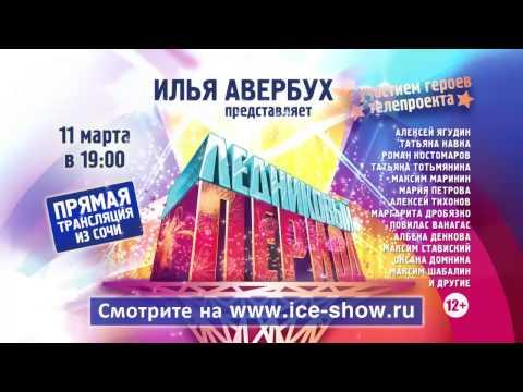 Трансляция шоу «Ледниковый период» из Сочи 11 марта