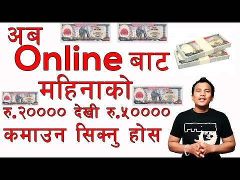 Online Job in Nepal 100% Guarante.. (NEPALI)
