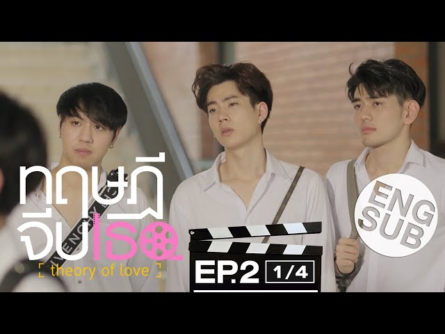 [Eng Sub] ทฤษฎีจีบเธอ Theory of Love   EP.2 [1/4]
