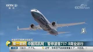 埃塞航空客机坠毁追踪 中国民航局:暂停波音737 8商业运行