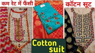 कॉटन सूट बुटीक क्वालिटी कम रेट में ladies suit wholesale market urban hill suit