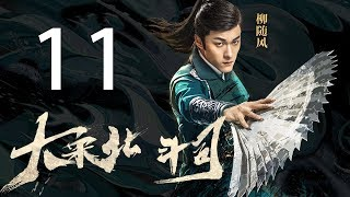 [English Sub]The Great Song Dynasty Dipper 11丨The Plough Department of Song Dynasty 11