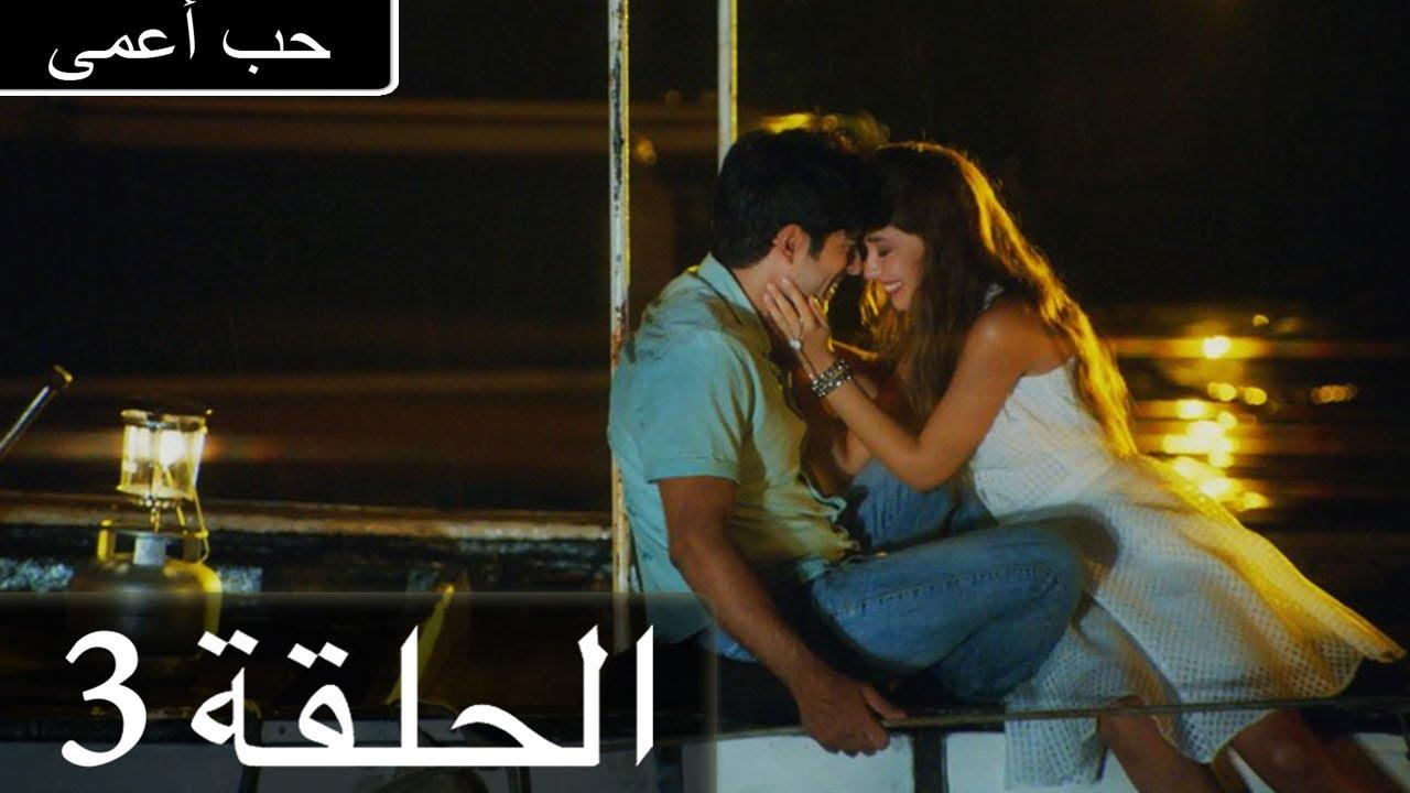 Download الحلقة 3 الحب المستحيل دولاج بالعربي | Kara Sevda