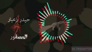 haydar zaiter _ bazak / bird music   حيدر زعيتر _ موسيقى بزق و عصفور