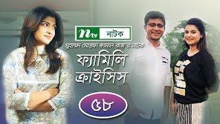 Family Crisis   ফ্যামিলি ক্রাইসিস   EP 58   Sabnam Faria   Sarika Sabah   NTV New Drama Serial