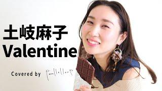 土岐麻子 - Valentine