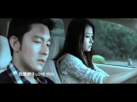 我的野蠻女友2 電影主題曲 我愛你 - YouTube